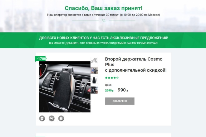 Скопирую Landing Page, Одностраничный сайт 18 - kwork.ru
