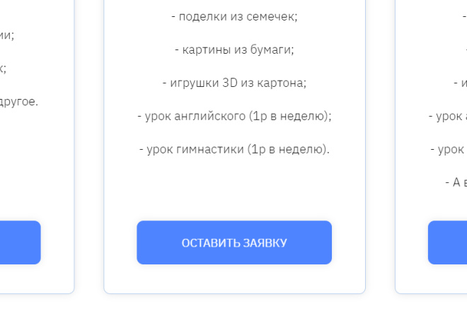 Создаю Лендинг на Тильде под ключ 7 - kwork.ru