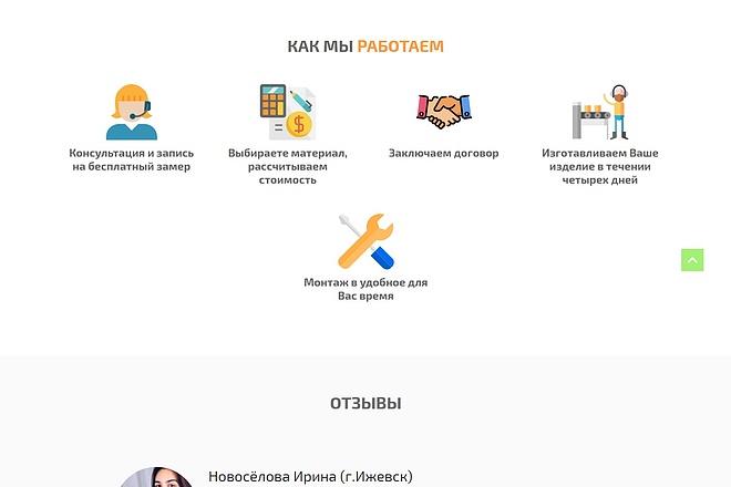 Landing Page с 0 + дизайн 80 - kwork.ru