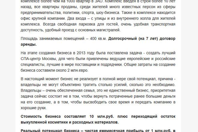 Сделаю адаптивную верстку HTML письма для e-mail рассылок 41 - kwork.ru