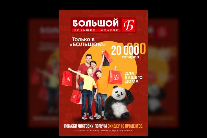Изготовление дизайна листовки, флаера 25 - kwork.ru