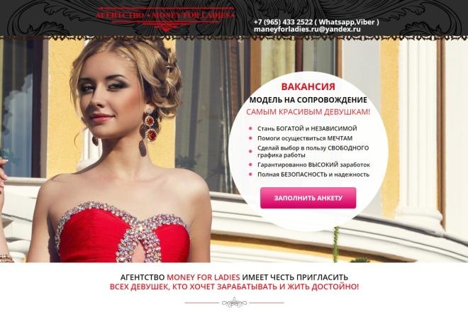 Копия сайта, landing page + админка и настройка форм на почту 95 - kwork.ru