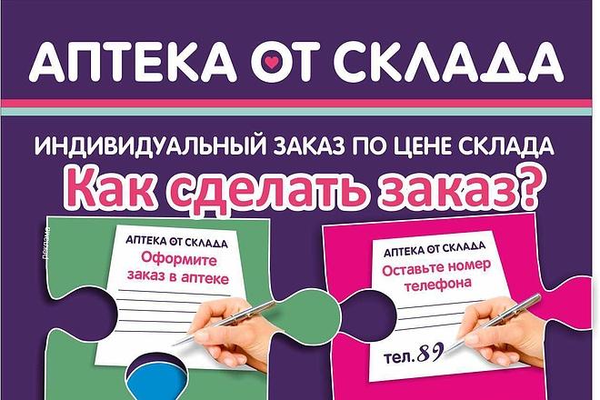 Разработаю рекламный макет для журнала, газеты 11 - kwork.ru