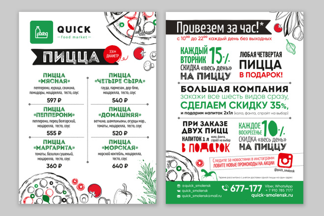 Разработаю дизайн листовки, флаера 33 - kwork.ru