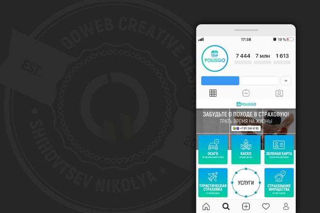 Сделаю продающий Instalanding для инстаграм 22 - kwork.ru