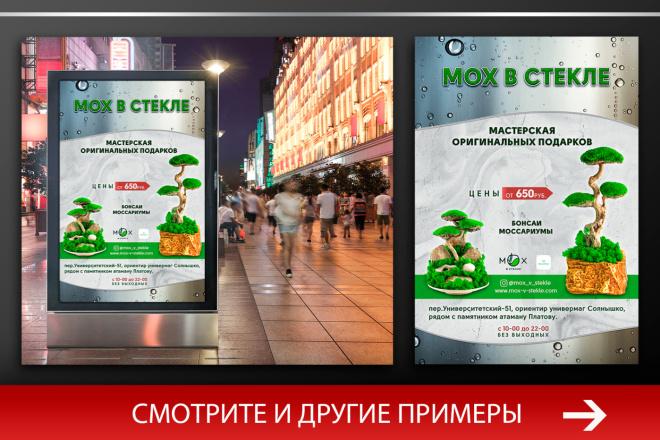 Баннер, который продаст. Креатив для соцсетей и сайтов. Идеи + 77 - kwork.ru