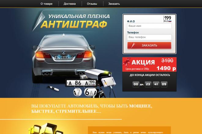 Качественная копия лендинга с админ панелью 1 - kwork.ru