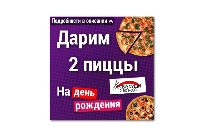 3 баннера для ВКонтакте 5 - kwork.ru