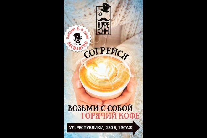 Рекламный плакат, афиша, постер 5 - kwork.ru