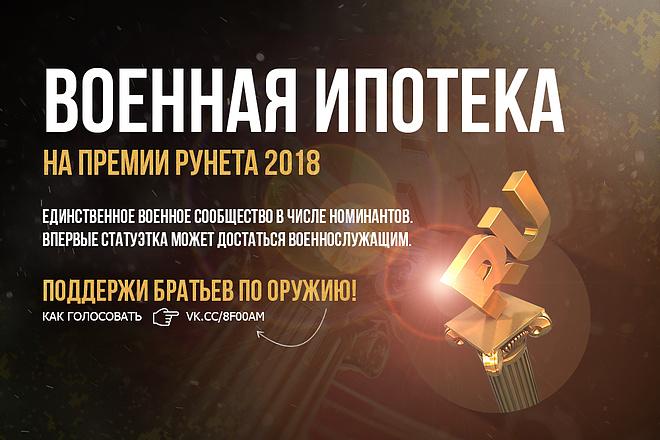 Нарисую слайд для сайта 47 - kwork.ru