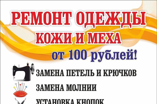 Дизайн - макет быстро и качественно 57 - kwork.ru