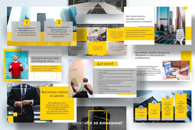 Создание уникальной презентации. Быстро и качественно 1 - kwork.ru