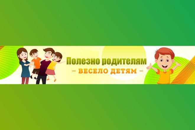Оформлю красиво обложку для Вашего канала на YouTube 2 - kwork.ru