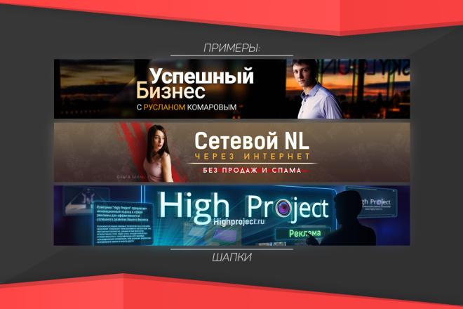 Полностью оформлю Ваш YouTube канал 7 - kwork.ru