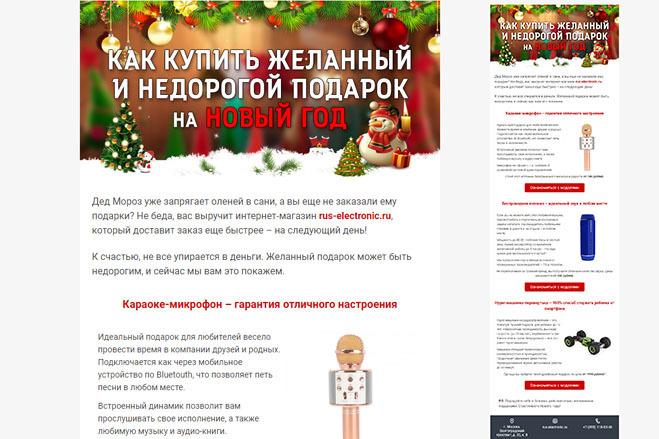 Дизайн и верстка адаптивного html письма для e-mail рассылки 47 - kwork.ru