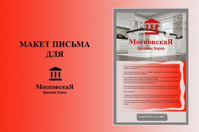 Создам красивое HTML- email письмо для рассылки 31 - kwork.ru