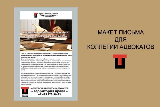 Создам красивое HTML- email письмо для рассылки 28 - kwork.ru