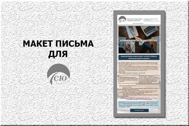 Создам красивое HTML- email письмо для рассылки 23 - kwork.ru