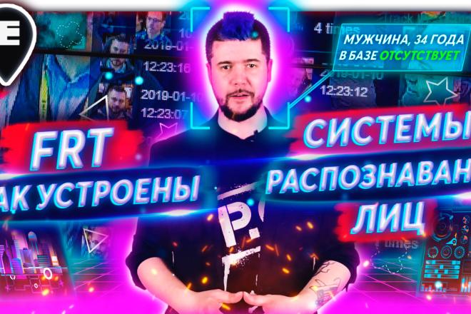 Сделаю креативное превью или обложку для видеоролика на YouTube 9 - kwork.ru
