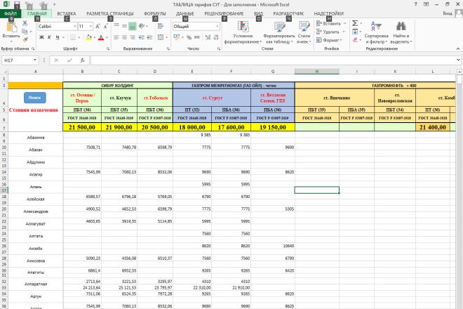 Напишу макрос на VBA для Excel 25 - kwork.ru