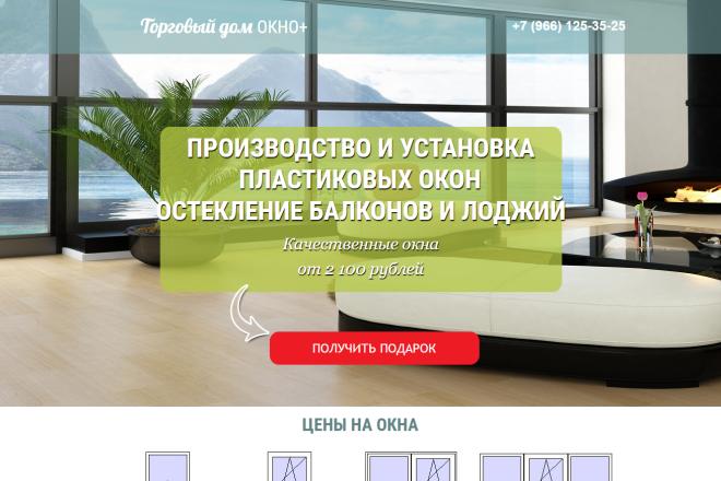 Копирование Landing Page 48 - kwork.ru