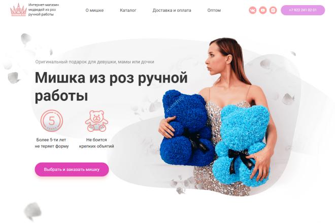 Копирование Landing Page 46 - kwork.ru