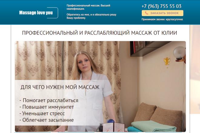 Копирование Landing Page 43 - kwork.ru