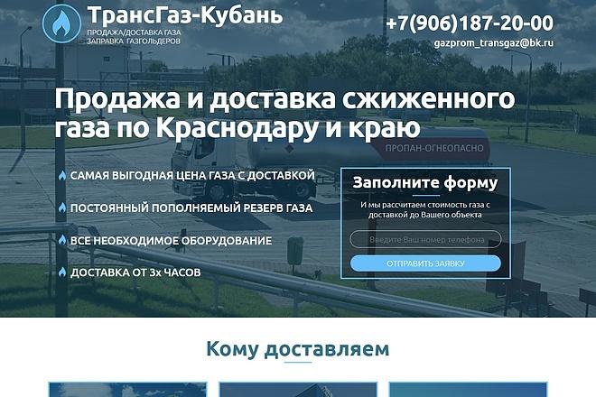 Копирование Landing Page 38 - kwork.ru