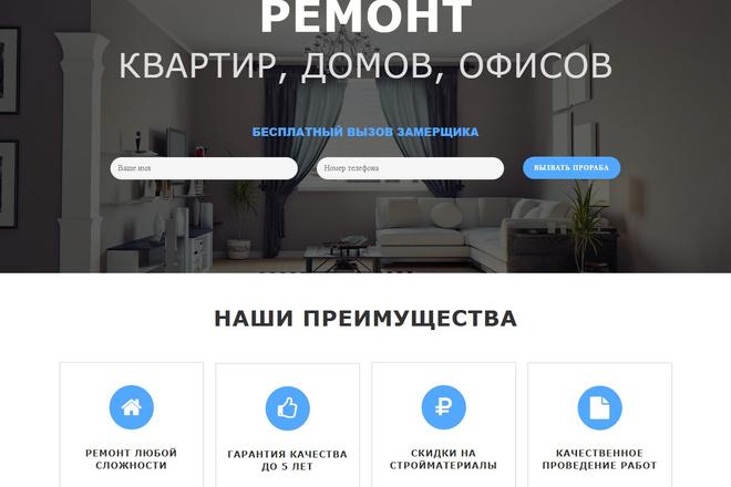 Копирование Landing Page 37 - kwork.ru