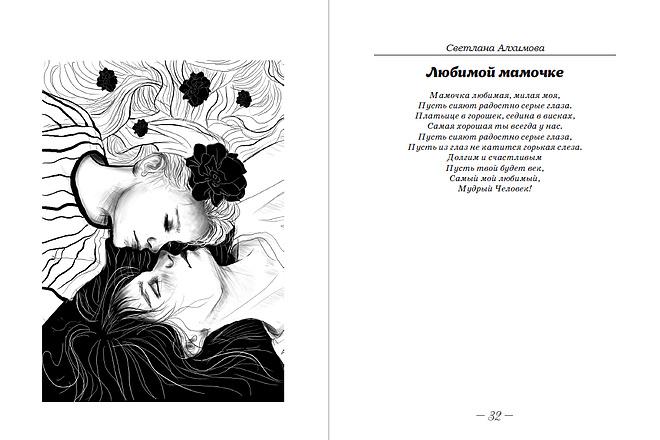 Верстка книг, газет, научных изданий, музыкальных произведений 5 - kwork.ru
