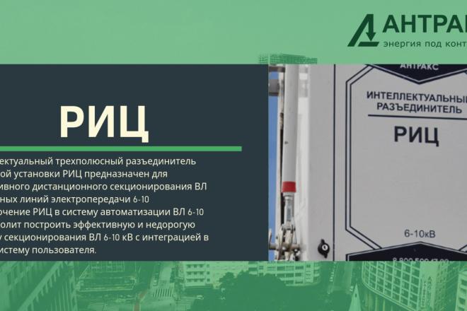Стильный дизайн презентации 357 - kwork.ru