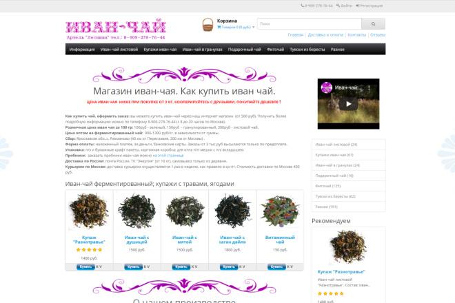 Установлю интернет-магазин OpenCart за 1 день 20 - kwork.ru