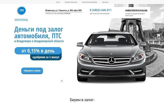 Скопирую Landing page 4 - kwork.ru