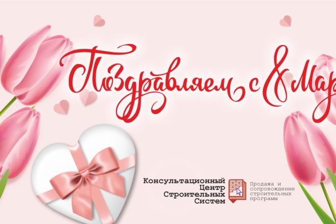 Сделаю открытку 15 - kwork.ru