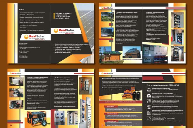 Разработаю привлекательный дизайн листовки 3 - kwork.ru