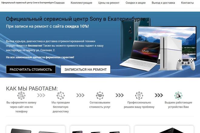 Копирование сайтов практически любых размеров 18 - kwork.ru