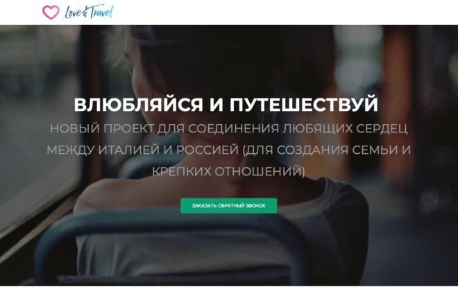 Создание одностраничника на Wordpress 9 - kwork.ru
