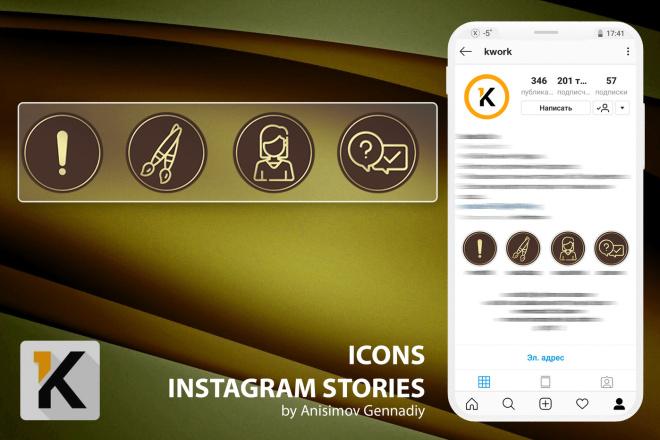 8 потрясающих иконок для вечных сторис инстаграм 95 - kwork.ru