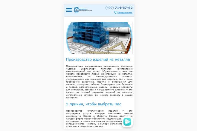 Адаптация сайта под мобильные устройства 5 - kwork.ru