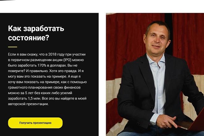 Создание сайта - Landing Page на Тильде 90 - kwork.ru