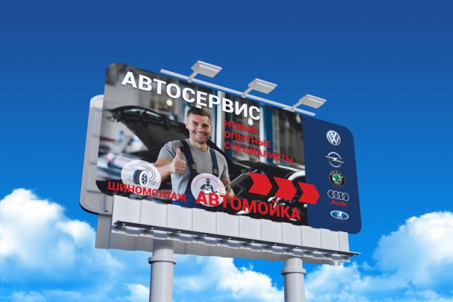 Дизайн для наружной рекламы 63 - kwork.ru