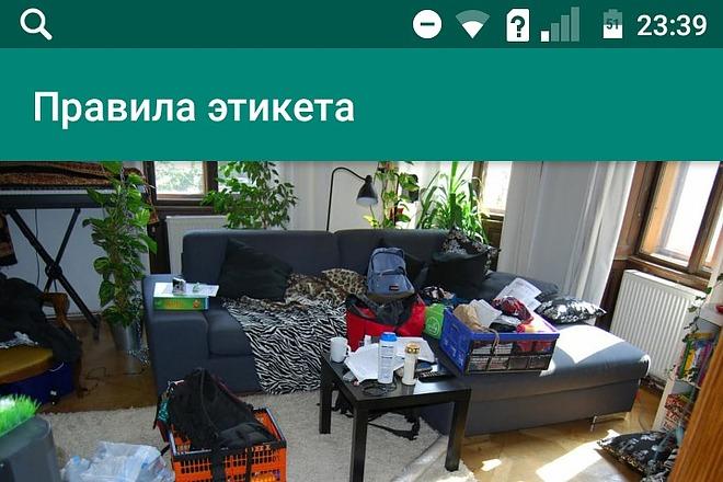 Создам android приложение 3 - kwork.ru