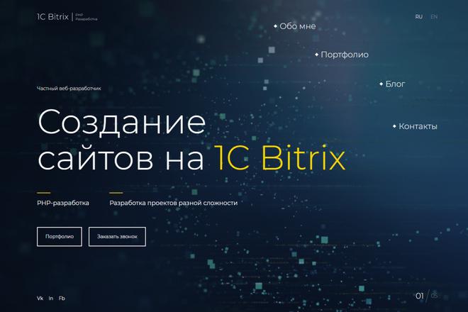 Верстка страниц по макетам psd, sketch, figma 9 - kwork.ru