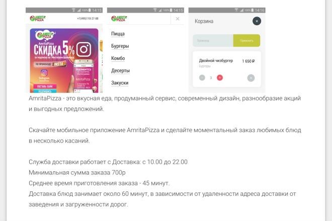 Грамотно опубликую приложение на Google Play на ВАШ аккаунт 14 - kwork.ru