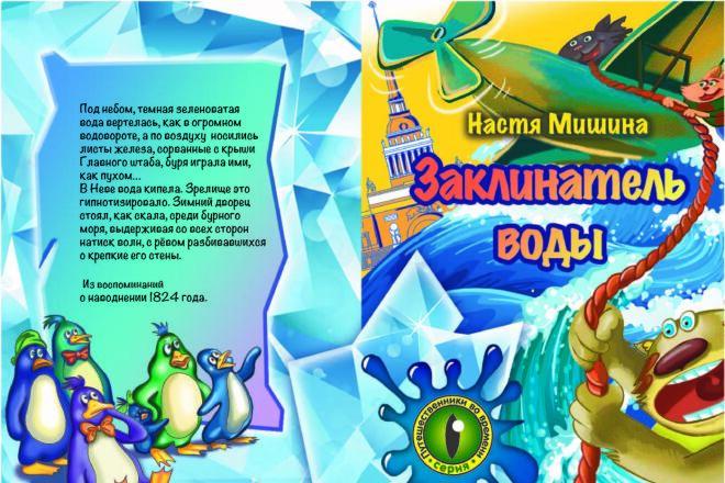 Разработаю рекламный плакат 9 - kwork.ru
