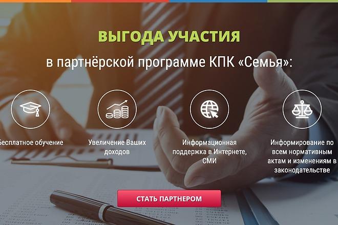 Вёрстка сайтов по доступной цене 111 - kwork.ru