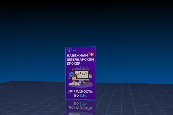 Рекламный Gif баннер 10 - kwork.ru