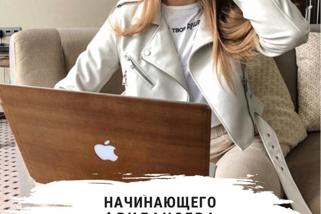 Стильный чек-лист 1 - kwork.ru