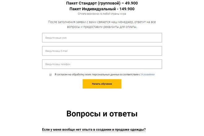 Копирование Landing Page 31 - kwork.ru