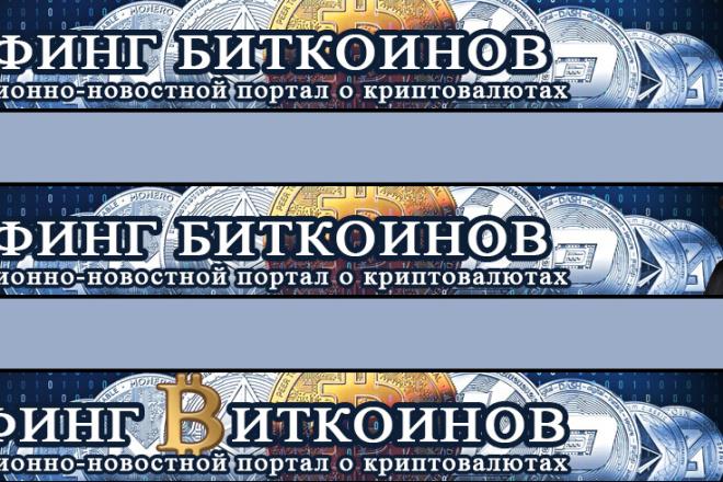 Создам шапку для сайта в 3 вариантах 13 - kwork.ru